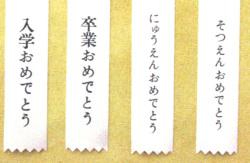 リボン札種類